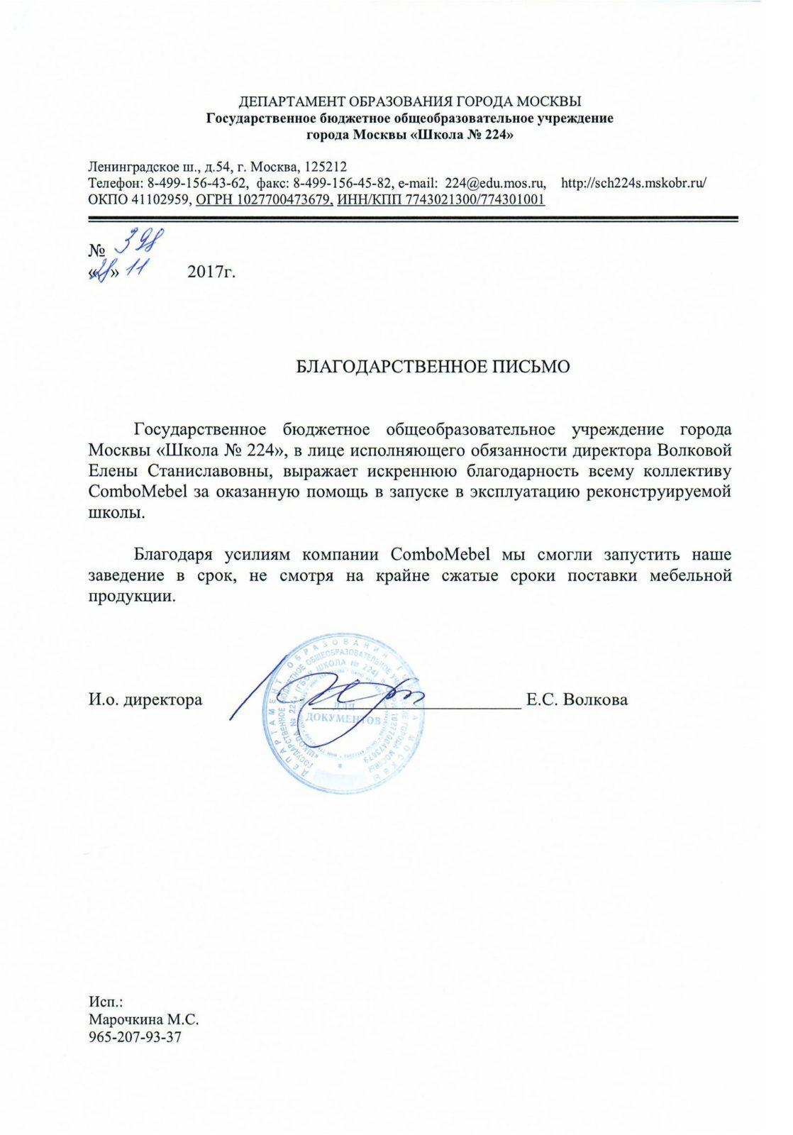 благодарность за мебель для раздевалок от школы в москве